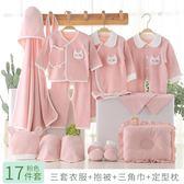 禮盒套裝 棉質嬰兒衣服春秋新生兒禮盒套裝0-3個月6春夏初生剛出生寶寶用品T