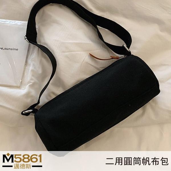 【帆布包】純棉 波士頓圓筒包 側背包 斜背包/側背+斜跨/拉鍊/黑