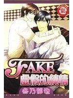 二手書博民逛書店 《FAKE虛假的純情(全)》 R2Y ISBN:9861000356│冬乃郁也