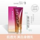 【享安心】 K.C WIN-WIN 肌透光身體乳 150ml/條 美白乳液