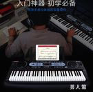 智能電子琴61鍵成人鋼琴鍵教學琴兒童初學專業電子琴 PA8717『男人範』