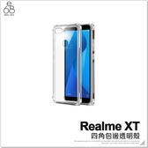 Realme XT 冰晶殼 手機殼 透明 空壓殼 防摔 四角 強化 氣墊 保護殼 氣囊 軟殼 保護套 手機套