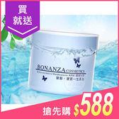 BONANZA 寶藝 酵素冷膜550g 保濕粉刺掰【小三美日】