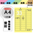 longder 龍德 電腦標籤紙 33格...