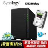 【4K影音超值組】DS218play 搭 IronWolf NSA碟 3Tx2