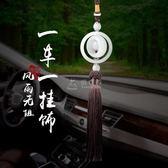 汽車掛件 車上掛飾吊墜保平安符用品男車載車飾品擺件高檔車內 俏女孩