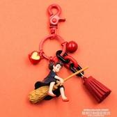 包包掛飾小魔女琪琪宅急便鑰匙扣女款可愛魔女公仔鑰匙鍊圈包包掛件超級爆品