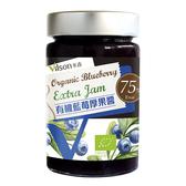 米森~有機藍莓厚果醬225公克/罐