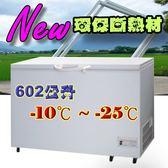 ◤602公升大容量◢  三洋602公升營業用冷凍櫃SCF-602T⊙免運費+刷卡分期⊙