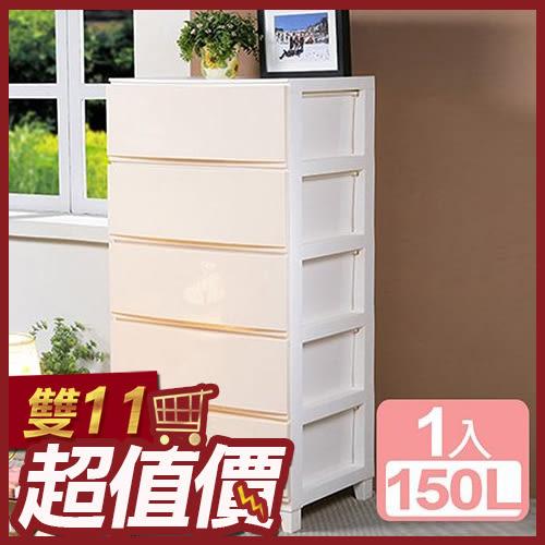 特惠-《真心良品》羅芙五層收納櫃(150L)1入