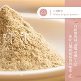 【味旅嚴選】 白胡椒粉 White Pepper Powder 胡椒系列 100g