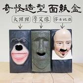 奇怪造型面紙盒 造型面紙盒 黑猩猩 莎士比亞 摩艾 Moai DUM DUM【TB001】創意面紙盒 送禮 搞怪 設計