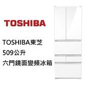 【南紡購物中心】TOSHIBA東芝 509公升六門鏡面變頻冰箱 GR-ZP510TFW(UW)