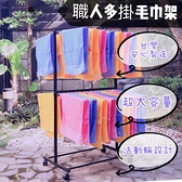 【現貨 職人多掛毛巾架】毛巾架 美髮毛巾架 美容毛巾架 多掛毛巾架 JL精品工坊