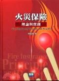 二手書博民逛書店《火災保險─理論與實務─Fire Insurance: Prin