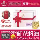 95%CLA紅花籽油共軛亞麻油酸共240粒(2盒)【美陸生技AWBIO】