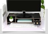 電腦顯示器增高架子螢幕底座支架辦公桌面鍵盤收納抽屜墊高置物架YYP ciyo黛雅