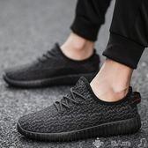 帆布鞋男秋季老北京布鞋男士休閒運動跑步鞋中年爸爸軟底透氣飛織網面男鞋 潮人女鞋