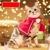 寵物貓咪圣誕裝扮帽子圍脖圍巾斗篷元旦新年衣服貓咪頭套—聖誕交換禮物