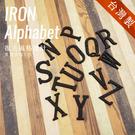工業風 鑄鐵 英文字母 - 小 日式雜貨 招牌 門牌 看板