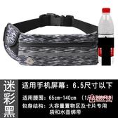 水壺腰包 跑步手機腰包男女戶外運動裝備多功能水壺包超薄防水隱形小腰帶包 5色