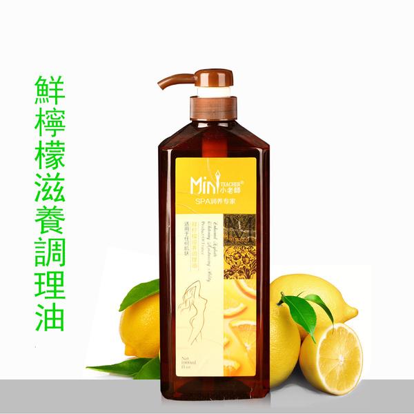 美容院裝大瓶1000ML精油全身體按摩油基礎油推背油檸檬精油