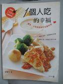 【書寶二手書T2/餐飲_PFD】一個人吃的幸福_梁瓊白