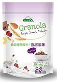 脆穀優果麥片-香甜紫藷(兩件組)