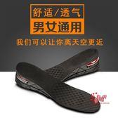 鞋墊 增高鞋墊男3cm全墊女士運動鞋舒適透氣減震隱形內增高鞋墊aj5cm夏 多款可選