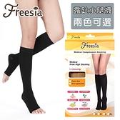【Freesia】醫療彈性襪加厚款-露趾小腿壓力襪