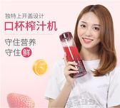 榨汁機便攜式電動榨汁機迷你家用充電小型口袋打炸水果汁機榨汁杯 【品質保證】