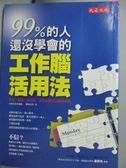 【書寶二手書T7/財經企管_IKY】99%的人還沒學會的工作腦活用法_吉田隆嘉 , 周幸