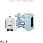 (含標準安裝)櫻花【P-018】純淨自然型RO濾水器(與P018同款)淨水器