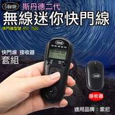攝彩@索尼無線迷你快門線 特價款斯丹德 RST-7500 無線定時快門線 縮時攝影 S1 S2 2.5mm接口