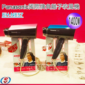 【信源電器】1400W【Panasonic國際牌公司貨沙龍級負離子吹風機】EH-NE57-A/EH-NE57-P