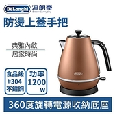DeLonghi 迪朗奇 KBI1200-CP 1L快煮壺-典雅銅