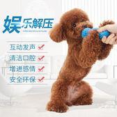 狗狗玩具耐咬磨牙發聲面包潔齒泰迪金毛小大型犬法斗寵物玩具【初秋新品八八折】