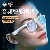 時尚達人防藍光頭戴式5.0音頻無線運動防水跑步智能藍牙眼鏡耳機杰理戶外便攜