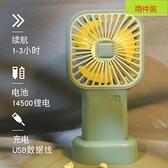 usb手持小風扇懶人小風扇多功能usb創意手持可擕式小家電無線電風扇 【快速出貨】