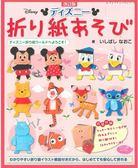 (新版)迪士尼卡通角色可愛摺紙玩樂手藝32款