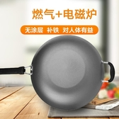 生鐵小炒鍋老式鑄鐵鍋平底傳統家用電磁爐不粘鍋不生銹燃氣灶適用