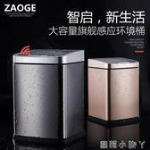 垃圾桶全自動智慧感應電動家用客廳臥室衛生間歐式簡約創意方形 igo全館免運
