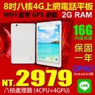 【2979元】最新8吋4G 八核電話平板...