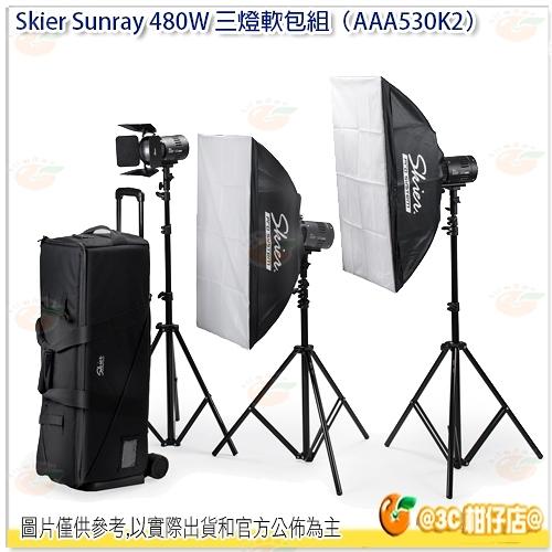 Skier Sunray 480W 三燈軟包組 含 無影罩 燈架 設備包 摺疊拉車 攝影棚 棚燈 廣角 LED 燈具