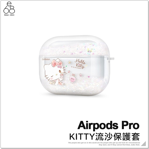 Airpods Pro KITTY 流沙保護套 耳機盒保護殼 蘋果耳機充電盒 矽膠保護殼 防塵防摔 軟殼