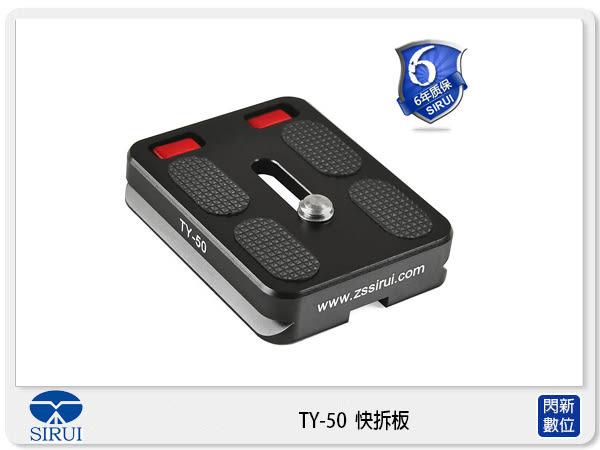 【分期0利率,免運費】Sirui 思銳 TY-50 快拆板 C G K 系列雲台適用 (TY50,立福公司貨)