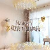 氣球 生日派對裝飾布置鋁膜氣球套餐 成人兒童周歲布置背景牆快樂汽球