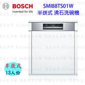 【PK廚浴生活館】 高雄 BOSCH 博世 SMI88TS01W 8系列 60cm 沸石洗碗機 半嵌式 實體店面 可刷卡