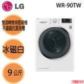【LG樂金】19公斤 免曬衣乾衣機 WR-90TW 冰磁白 免運費