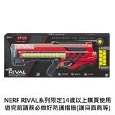 11-12月特價 NERF樂活射擊對戰 RIVAL決戰系列 宙斯XV1200 可選顏色 TOYeGO 玩具e哥